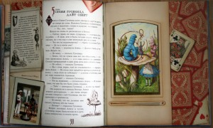 фото страниц Приключения Алисы в Стране Чудес #5