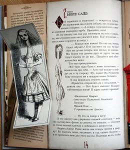 фото страниц Приключения Алисы в Стране Чудес #4