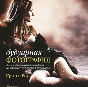 Книга Будуарная фотография