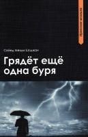 Книга Грядет еще одна буря