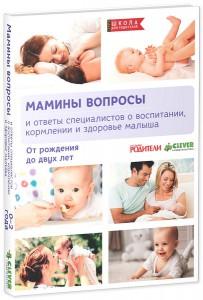 Книга Мамины вопросы.