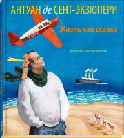 Книга Антуан де Сент-Экзюпери. Жизнь как сказка