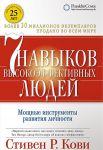 Книга Семь навыков высокоэффективных людей. Мощные инструменты развития личности