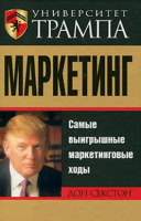 Книга Университет Трампа. Маркетинг