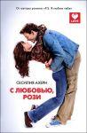 Книга С любовью, Рози