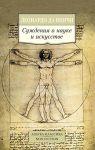 Книга Суждения о науке и искусстве