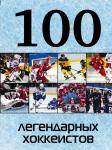 Книга 100 легендарных хоккеистов
