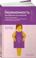 Книга Беременность. Руководство пользователя