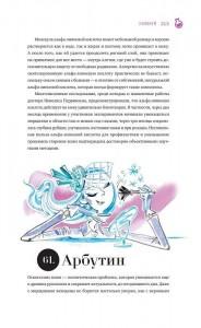 фото страниц Наука красоты. Из чего на самом деле состоит косметика #7