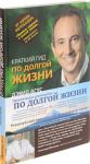 Книга Практическое руководство по долгой жизни