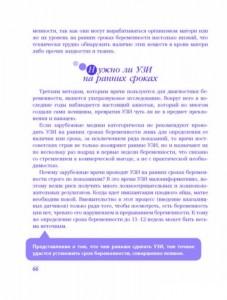 фото страниц 9 месяцев счастья. Настольное пособие для беременных женщин #7