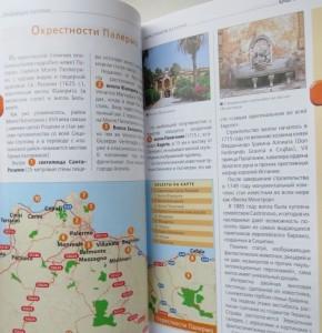 фото страниц Сицилия. Путеводитель #2