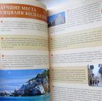 фото страниц Сицилия. Путеводитель #4