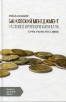 Книга Банковский менеджмент частного крупного капитала. Теория и практика Private Banking