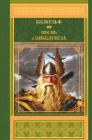 Книга Беовульф. Песнь о нибелунгах