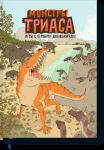 Книга Монстры триаса. Игры с первыми динозаврами