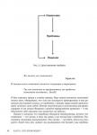 фото страниц Управление жизненным циклом корпораций #2