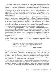 фото страниц Управление жизненным циклом корпораций #3