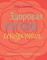 Книга Здоровая, счастливая, сексуальная. Мудрость аюрведы для современных женщин
