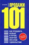 Книга Продажи 101. Как продавать больше и лучше, получая при этом удовольствие