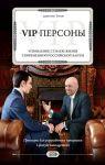 Книга VIP-персоны. Управление стилем жизни современной российской элиты