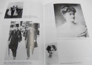 фото страниц Черчилль. Биография #5
