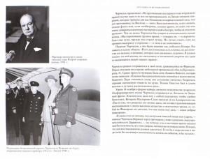 фото страниц Черчилль. Биография #7