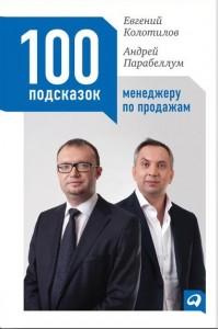 Книга 100 подсказок менеджеру по продажам