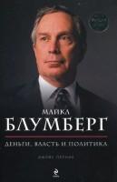 Книга Майкл Блумберг. Деньги, власть и политика