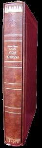 Книга Книга 'Історія України-Русі'