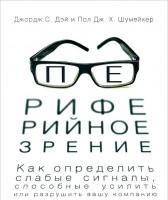 Книга Периферийное зрение. Как определить слабые сигналы, способные усилить или разрушить вашу компанию