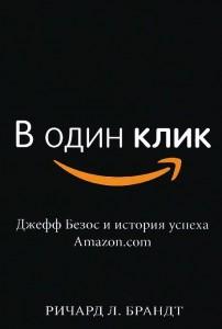 Книга В один клик. Джефф Безос и история успеха Amazon.com