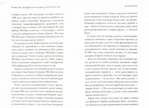 фото страниц В один клик. Джефф Безос и история успеха Amazon.com #4