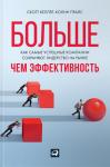 Книга Больше, чем эффективность. Как самые успешные компании сохраняют лидерство на рынке