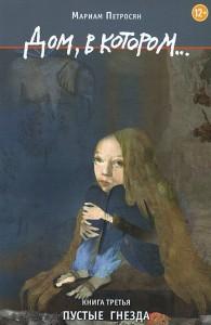 фото страниц Дом, в котором...(комплект из 3 книг) #5