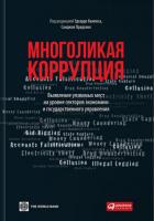 Книга Многоликая коррупция. Выявление уязвимых мест на уровне секторов экономики и государственного управления