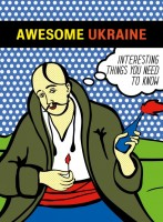Книга Awesome Ukraine. Interesting Things You Need To Know