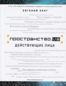 Книга Пространство.ua. Действующие лица