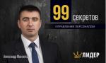 Книга 99 секретов управления персоналом