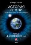 Книга История Земли. От звездной пыли - к живой планете. Первые 4 500 000 000 лет