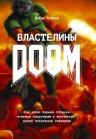Книга Властелины Doom