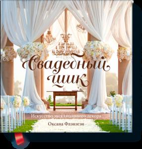 Книга Свадебный шик. Искусство эксклюзивного декора
