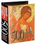 Книга 500 шедевров русского искусства