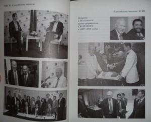 фото страниц Беседы с Ли Куан Ю. Гражданин Сингапур, или Как создают нации #4
