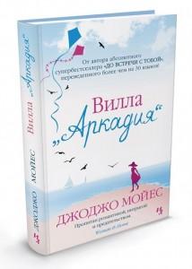 Книга Вилла 'Аркадия'