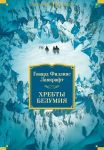 Книга Хребты Безумия