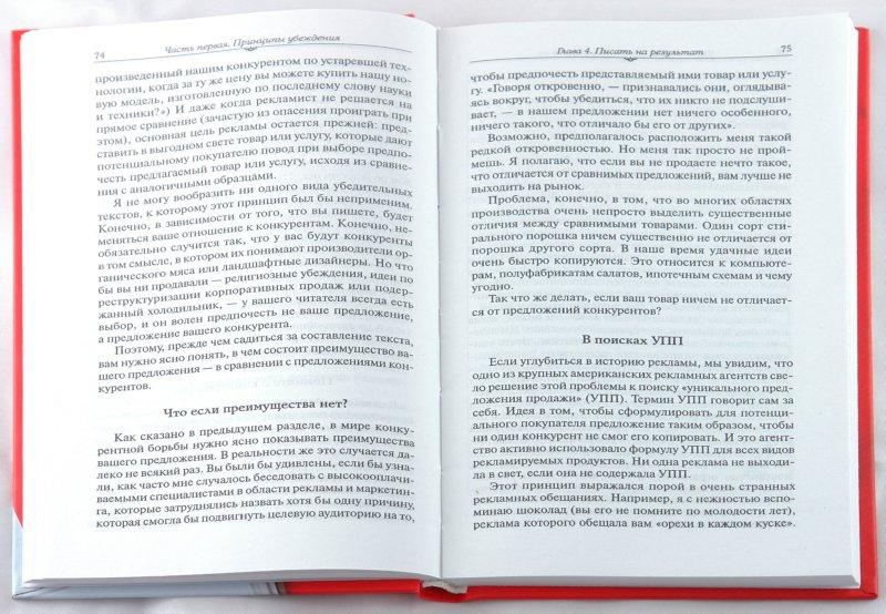 Книга Искусство убеждать словами. Как пишутся гениальные тексты - Линдсей  Кемп купить книгу в Украине и Киеве 978-985-15-0513-1