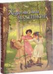 Книга Когда мы были маленькие. Рассказы и сказки русских писателей
