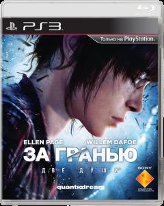игра Beyond Two Souls PS3 | ЗА ГРАНЬЮ ДВЕ ДУШИ PS3