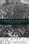 Книга Я выжил в Холокосте